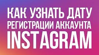 Как узнать дату регистрации аккаунта Instagram? | Дата регистрации аккаунта инстаграм