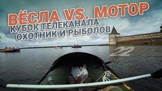 На фишкаяке против лодок с мотором. Кубок телеканала Охотник и Рыболов