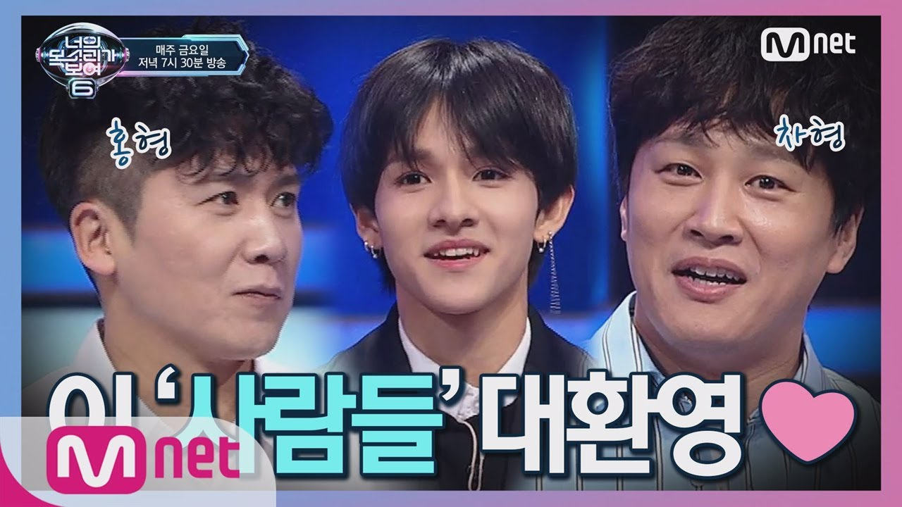 [Vietsub] I Can See Your Voice 6 Tập 7