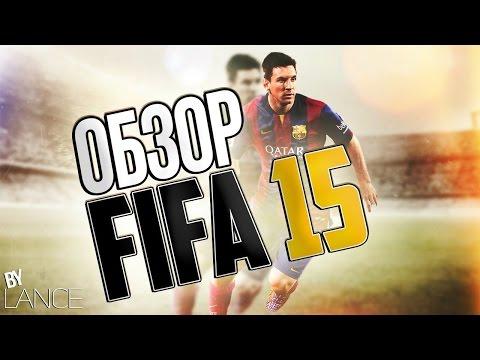 FIFA 15 | Обзор полной версии игры