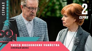 ЭТОТ ДЕТЕКТИВ НАДОЛГО ЗАВЛАДЕЕТ ВАШИМ РАЗУМОМ =) Чисто московские убийства. Семейный бизнес. 2 Серия