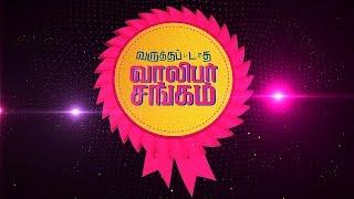 Varuthapadatha Valibar Sangam - Trailer | Sivakarthikeyan | Bindu Madhavi | Sri Divya | Soori