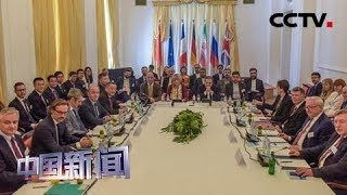 [中国新闻] 伊朗核协议联合委员会特别会议举行 | CCTV中文国际