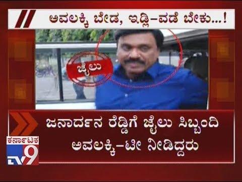 Download Janardhana Reddy Refuses Breakfast in Jail, Asks For 'Idli Vada'
