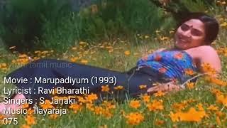 Aasa adhigam vechu tamil lyrics song
