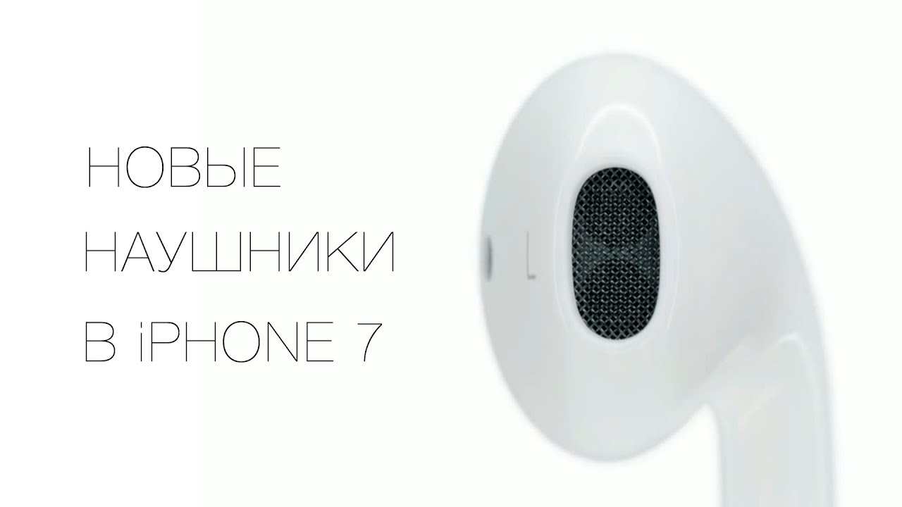 Ремонт наушников iphone. repair headset iphone - YouTube