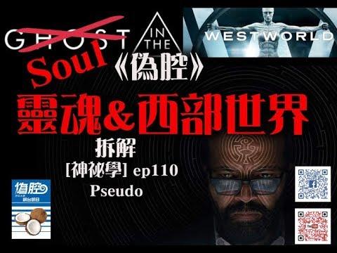 《偽腔》靈魂&Westworld 西部世界Fans茶會  蠍子王 ep110 Pseudo
