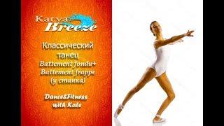 Урок классического танца - Battement fondu+Battement frappe (у станка)