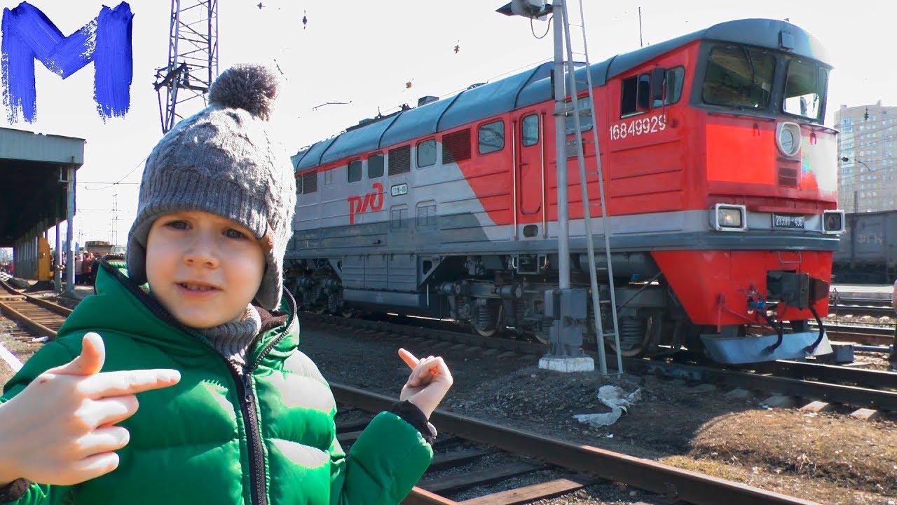 Смотрим поезда.  Ждем поезд с военной техникой и катаемся на трамвае. Видео для детей