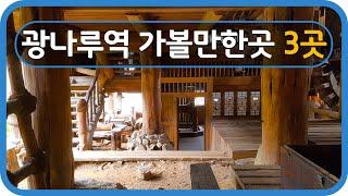 Seoul Travel Guide Gwangnaru S…