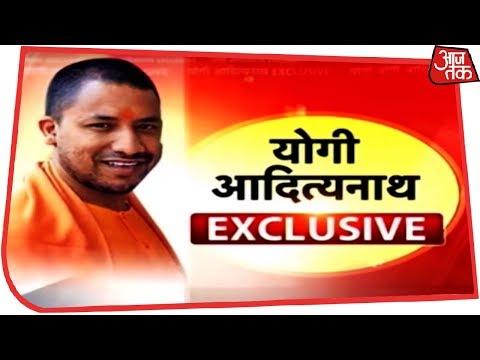योगी आदित्यनाथ के साथ राम मंदिर और सपा-बसपा गठबंधन पर बेहद ख़ास बातचीत | Exclusive