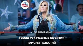 Таисия Повалий - Твоих Рук Родные Объятия (LIVE @ Авторадио)