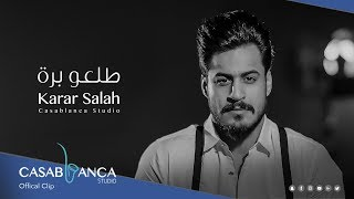 كرار صلاح - طلعو برة (حصرياً) | 2019 | (Karar Salah - Tal3u Bara (Exclusive