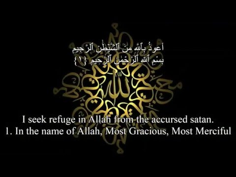 Quran 1. Al-Fatiha (The Opening Chapter), Hani Ar-Rifai, English/Arabic -سورة الفاتحة - هاني الرفاعي