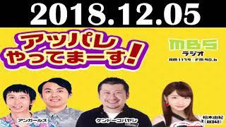 2018 12 05 アッパレやってまーす!水曜日 AKB48 柏木由紀・ケンドーコバ...