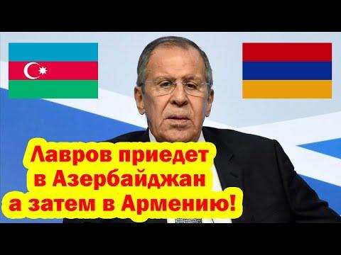 Лавров приедет в Азербайджан, а затем в Армению