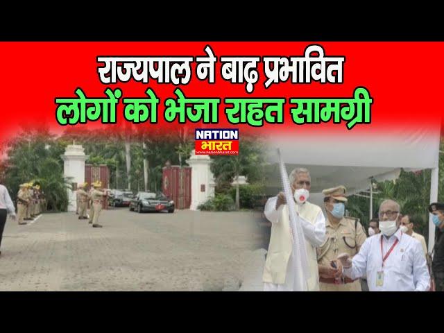 Bihar के राज्यपाल ने बाढ़ प्रभावित लोगों के लिये हरि झंडी दिखाकर रवाना किया राहत सामग्री