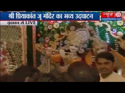 Inauguration ceremony of Priyakant Ju Temple & Shanti Sewa Dham in Vrindavan