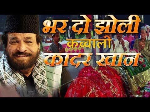 भर दो झोली (Bhar Do Jholi) - HD क़व्वाली वीडियो - कादर खान - सबरी ब्रदर्स