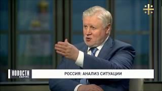 Россия: анализ ситуации (в студии Сергей Миронов)