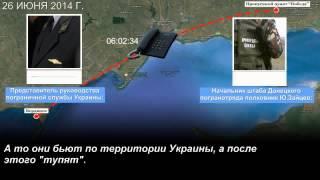 Перехвачены переговоры офицеров погранслужбы Украины  Хунта развязывает войну с Россией