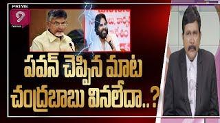 పవన్ చెప్పిన మాట చంద్రబాబు వినలేదా ...? | Hot Topic With Journalist Sai | Prime9 News