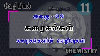 Chemistry Video Lesson - VOL - 02 UNIT - 09 CONCENTRATION OF SOLUTIONS தமிழ்