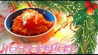 ФИТНЕС РЕЦЕПТЫ ❄ Новогоднее меню ❄ Морковь по-корейски без масла и уксуса