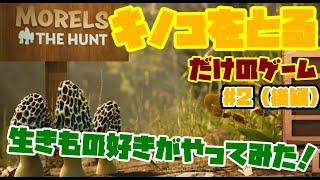 【ゲーム実況】ひたすらキノコを探すゲームを生きもの好きがやってみた#2後編【Morels The Hunt】