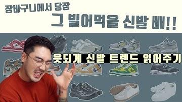 """스타일에 맞는 트렌디한  """"요즘"""" 신발 추천"""