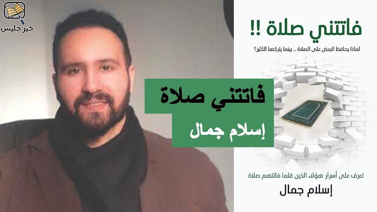 ملخص كتاب فاتتني صلاة - إسلام جمال