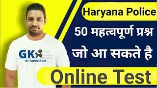 Haryana police online Test || 50प्रश्न जो आने के पुरे CHANCE है ।।