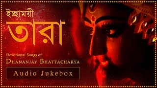 top-10-shyama-sangeet-dhananjay-bhattacharya-collection-bengali-devotional-songs