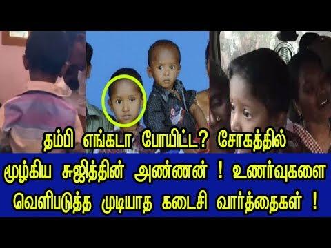 தம்பி எங்கடா போ'யி'ட்ட ? சோ'த்தி'ல் மூழ்கிய சுஜித்தின் அண்ணன் minister vijayabaskar help sujith