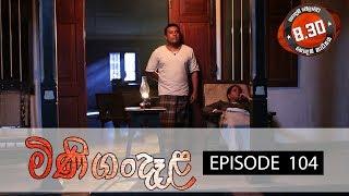 Minigandela | Episode 104 | Sirasa TV 07th November 2018 [HD] Thumbnail