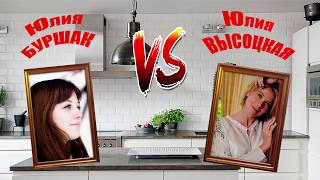 Кулинарный баттл  Юлия Высоцкая против Юлии Буршак! 1