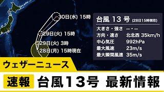 台風13号(クジラ) 最新情報