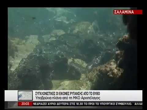 Εικόνες από τη ρύπανση στο βυθό της Σαλαμίνας
