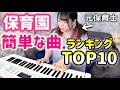 【ピアノ】保育園で弾く簡単な曲ランキング!ベスト10【初心者向け】