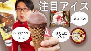 【アイス】やわもちのストロベリー&チーズ🍓13年ぶり再登場ハーゲンダッツカスタードプディング🍮クリーミーコーンチョコレートマカデミア🍦を食べてみた!