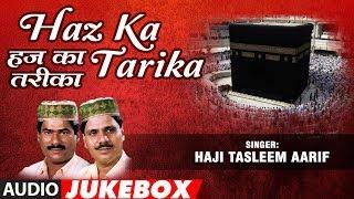 ► हज का तरीका (AudioJukebox) || HAJI TASLEEM AARIF & JANI BABU || T-Series Islamic Music