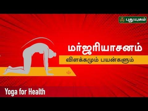 மர்ஜரியாசனம் | யோகாவும் உடல் ஆரோக்கியமும்! | International Yoga Day | PY Webclub