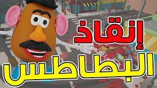إنقاذ البطاطس!!