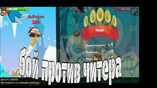Вормикс на андроид ЂЂЂ34БОЙ ПРОТИВ ЧИТЕРА СДЕЛАЛ С НИМ ТО......