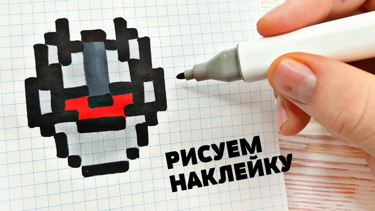 РИСУЕМ НАКЛЕЙКУ ПО КЛЕТОЧКАМ - PIXEL ART - YouTube