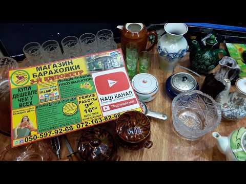 Всякая-всячина Новинки-посуды-СССР и цена барахолка-распродажа-луганск