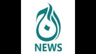 Aj News 28th Dec 2019 (09: 47 Pm)