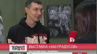 Выставка «360 градусов». Большой город. live. 07/05/2019. GuberniaTV