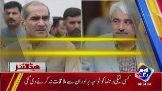 Khawaja Brothers in Trouble - News Headlines | 06:00 PM | 24 Aug 2019 | Lahore Rang