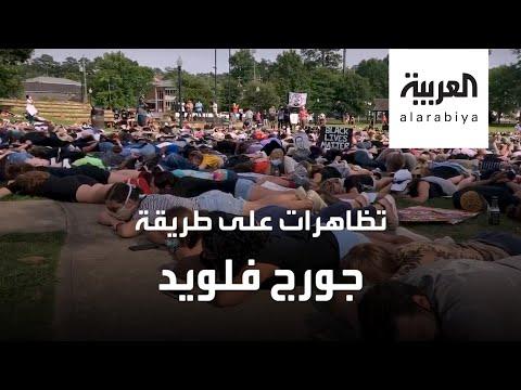 الآلاف يحتجون بطريقة موت فلويد  - نشر قبل 2 ساعة